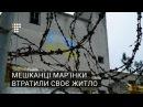 Мешканці Мар'їнки втратили своє житло < HromadskeTV>