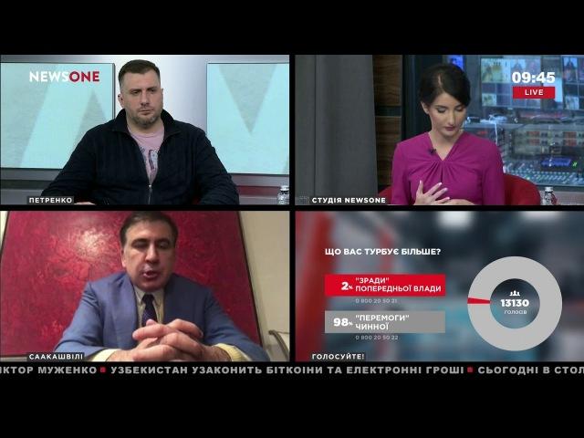 Саакашвили: я вернусь в Украину очень скоро – когда на улицу выйдет миллион украинцев 22.02.18 <Саакашвили>