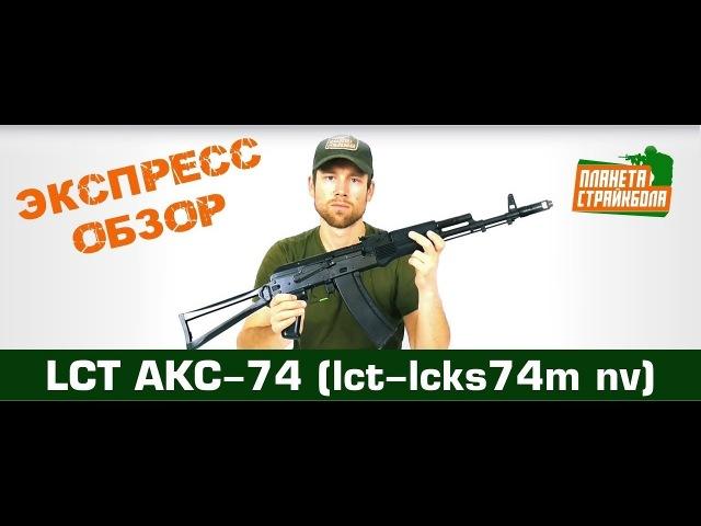 LCT Автомат АКС-74 (lct-lcks74m nv)
