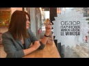 Аромат весны, легкости и женственности - обзор на парфюм Le Mimosa от Annick Goutal