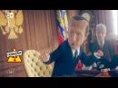 Satisfaction в Кремле, операция Сирии, челленж против санкций – Заповедник , выпуск 12, 16