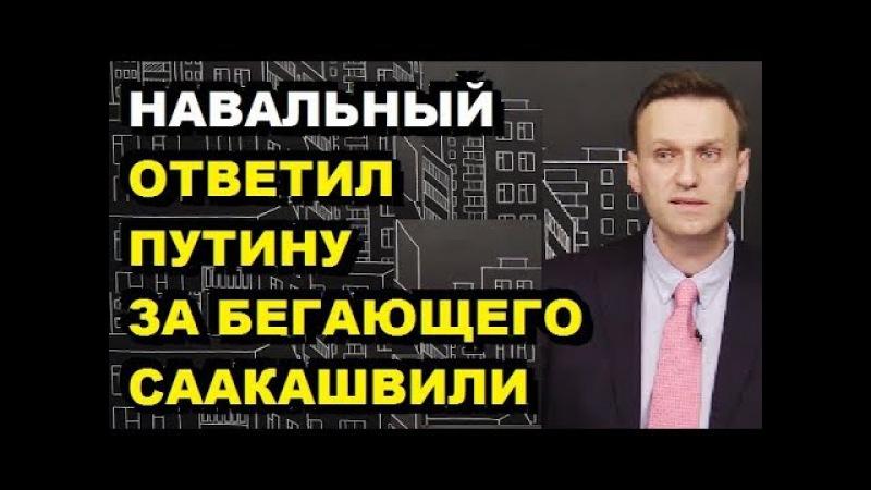 Навальный ответил Путину за бегающего Саакашвили