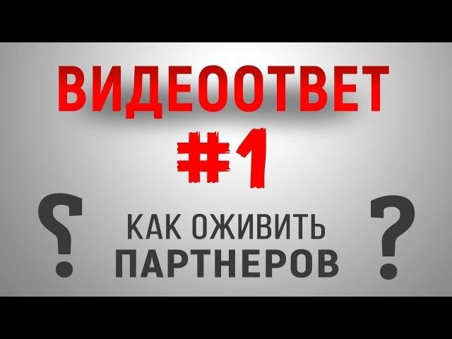 КАК ОЖИВИТЬ ПАРТНЁРОВ. Видео Ответ №1