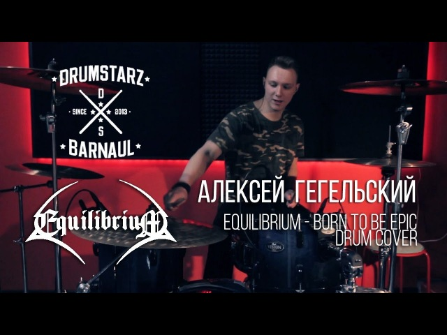 Алексей Гегельский - Born to be epic (EQUILIBRIUM drum cover)