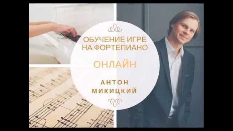 Обучение игре на Фортепиано онлайн