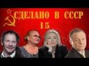 Сделано в СССР - 15 серия (2011)