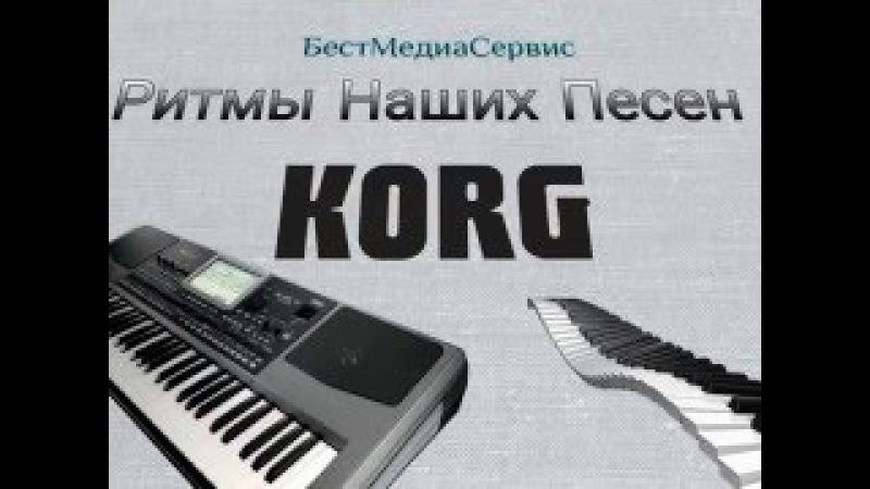 Не плачь Алиса Андрей Державин Korg Pa900/Pa600/Pa300/Pa3x/Pa4x