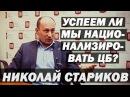Николай Стариков Успеем ли мы национализировать Центральный Банк
