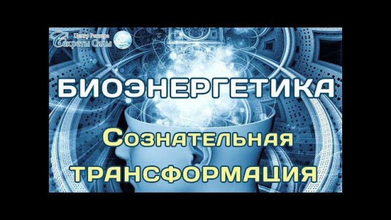 Открытый эфир Биоэнергетика. Сознательная трансформация. Сергей Ратнер.