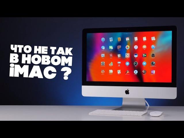 НЕ ПОКУПАЙТЕ iMac до просмотра этого видео - обзор iMac Retina 2017 21,5 4K Custom