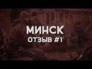 Наука Выживать Минск – отзыв 1