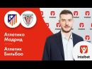 Видеопрогноз Романа Гутцайта на матч «Атлетико» - «Атлетик»