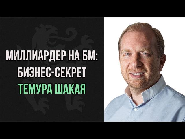 Встреча миллиардера и основателя бренда Лошадиная сила с участниками МЗС | Бизнес Молодость