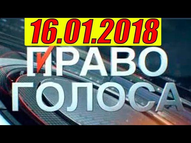 Право голоса 16.01.2018 Отношения России и 3anaдa?!