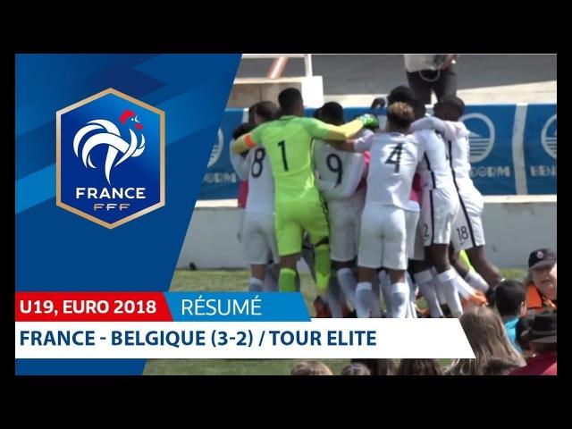 U19, Tour Elite Euro 2018 : France - Belgique (3-2), le résumé