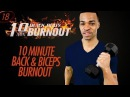 10 Min. Quick Back and Biceps Upper Body Workout Finisher | 10 Minute Burnouts 18