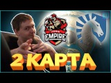 ПАПИЧ КОММЕНТИРУЕТ TEAM EMPIRE vs TEAM LIQUID | 2 КАРТА | | THE INTERNATIONAL 2017