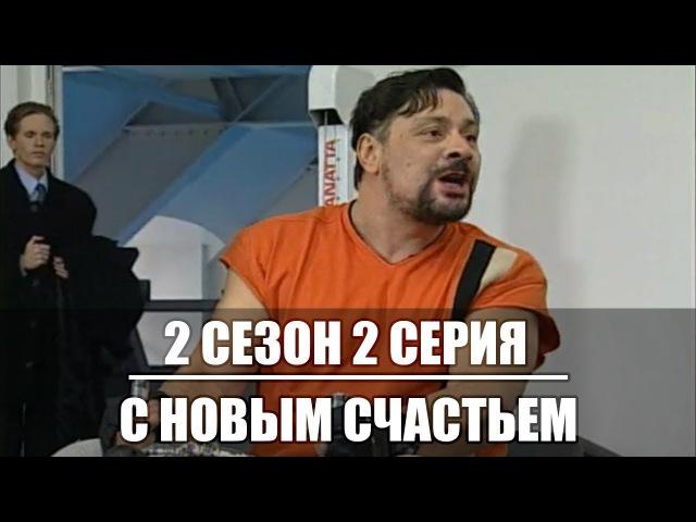 С новым счастьем 2 сезон 2 серия | Новогодний сериал с Александр Михайлов