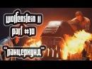 Wolfenstein 2: The New Colossus • 10 • друг Хортон и поездка на Панцерхунде