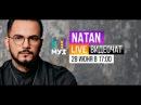 Видеочат с Natan'om на МУЗ-ТВ!