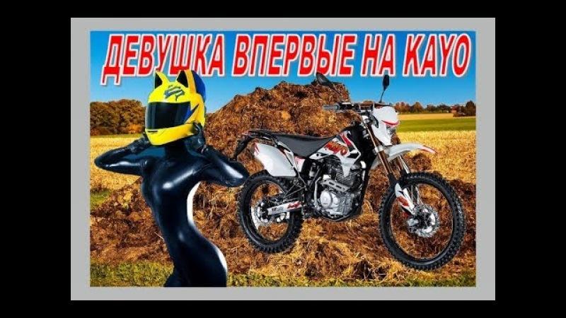 ДЕВУШКА ЗАЕХАЛА В НАВОЗНУЮ КУЧУ на Kayo T2 250
