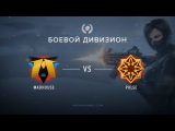 MaD House vs Pulse @Np Боевой дивизион VII сезон Арена4game
