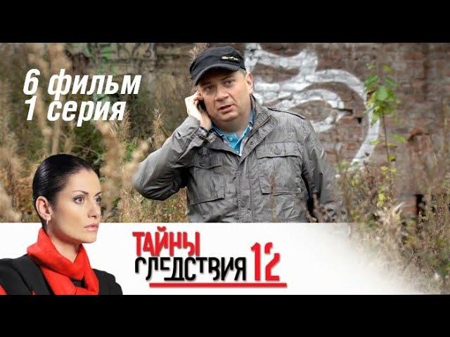 Тайны следствия. 12 сезон. 6 фильм. Панацея. 1 серия (2012) Детектив @ Русские сериалы