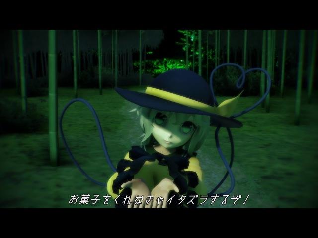 【東方MMD】こいしちゃんにイタズラされるハロウィン