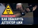 Как обмануть детектор лжи CRASH ZONE