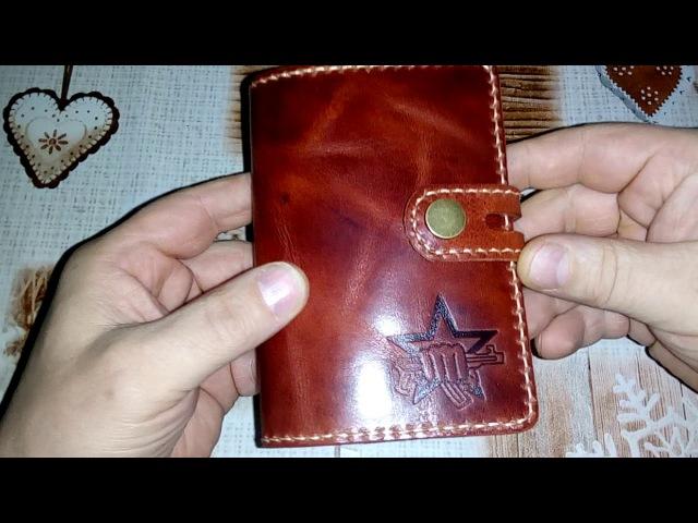 Кожаное портмоне для документов
