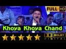 Khoya Khoya Chand Khula Aasman from Kala Bazar 1960 by Sarvesh Mishra Hemantkumar Musical Group