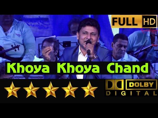 Khoya Khoya Chand Khula Aasman from Kala Bazar (1960) by Sarvesh Mishra - Hemantkumar Musical Group