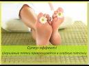 Шершавые пятки превращаются в гладкие пяточки Гладкие пятки в домашних условиях