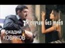 Аркадий КОБЯКОВ - Я скучаю без тебя