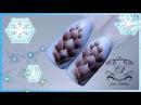 НОВОГОДНИЙ дизайн ногтей /ПРОСТОЙ дизайн ногтей /Рисуем ШИШКУ гель лаками SEREBRO/