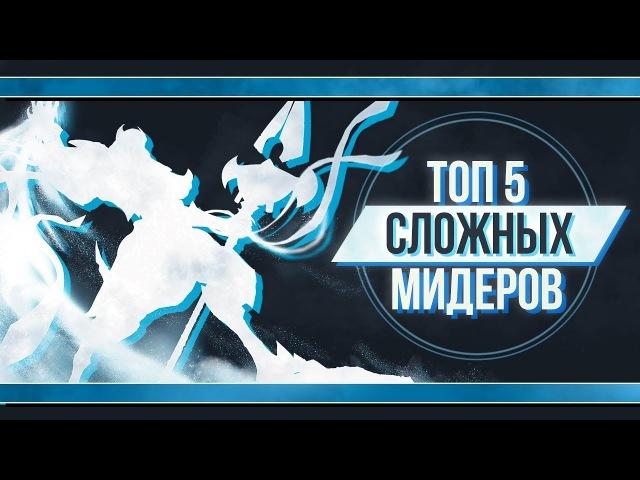 ТОП 5 САМЫХ СЛОЖНЫХ МИДЕРОВ | ТОПОВАЯ ЛИГА LEAGUE OF LEGENDS
