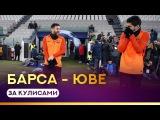 За кулисами: Ювентус - Барселона, пресс-конференция и предматчевая тренировка