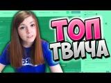 Топ Клипы с Twitch | Офигенно Танцует! ? | Оляша Говорит на Лисичьем | Лучшие Моменты Твича