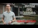 Фильм про тегуаньинь / Чайная деревня