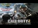 Call of Duty 2 Эпизод 1 Битва за Эль Аламейн часть 3 Операция Сверхбросок