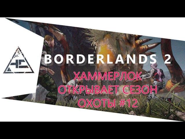Borderlands 2 - Хаммерлок открывает сезон охоты 12