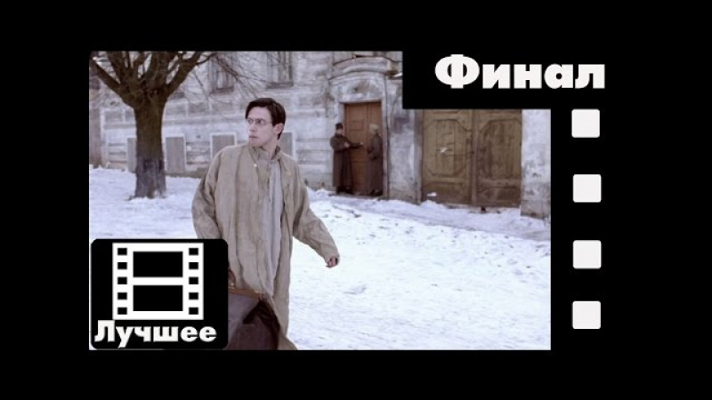 Морфий Финал лучшие моменты фильма