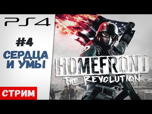 Homefront: The Revolution на PS4. 4 Сердца и умы