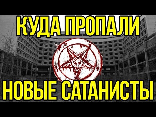 Ховринская заброшенная Больница - что произошло с новыми сатанистами в 2008м году? Очередная сказка
