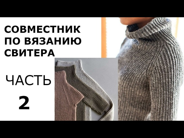 СВИТЕР СНИЗУ РЕГЛАН РУКАВ ЧАСТЬ 2