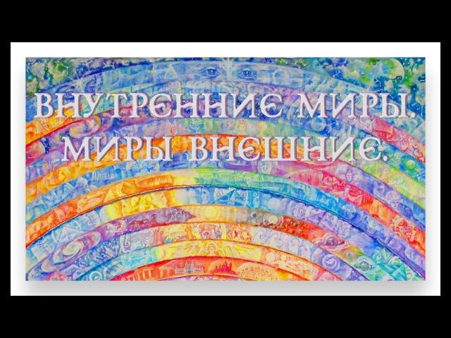 Фильм «Внутренние Миры, Миры Внешние».