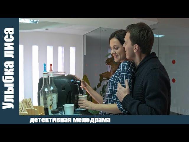 ▶️ Улыбка Лиса (2018) - Мелодрама Русские сериалы Детектив Новинки