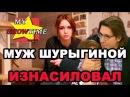 ШУРЫГИНА ПОДАЛА В СУД НА СВОЕГО МУЖА my showtime 27