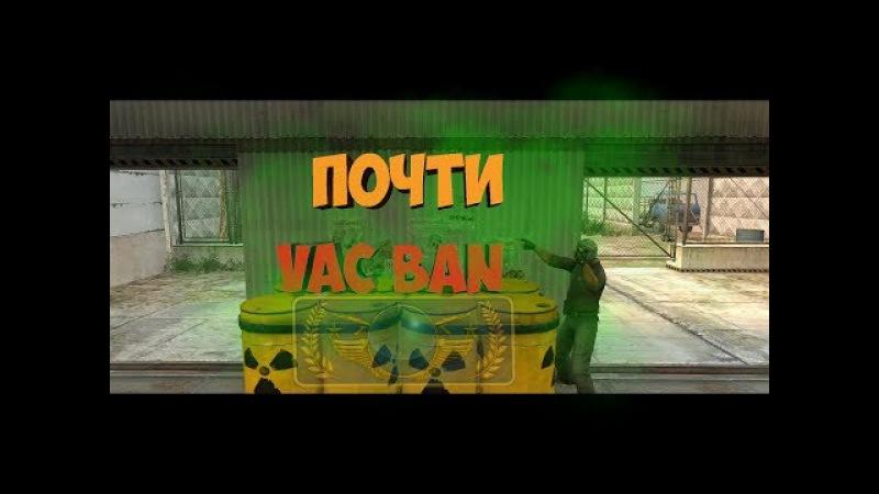 ПОЧТИ VAC / CSGO МОНТАЖ \