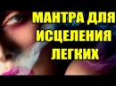 Мантра для исцеления легких! Андрей Дуйко школа Кайлас ВКонтакте vk/kailas.school
